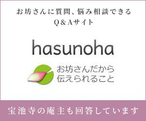 お坊さんに質問、悩み相談できるQ&Aサイト - hasunoha [ハスノハ]