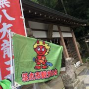 茨木市観光協会ハイキング秋