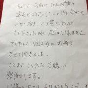 嬉しいお手紙