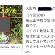 令和2年度「COOL CHOICE CHALLENGE」入賞