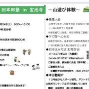 7月24日夏休み自然体験1回本田塾in宝池寺