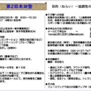 第2回本田塾9月23日(木 祝日)